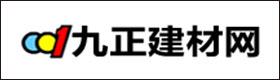 九正建材网.jpg
