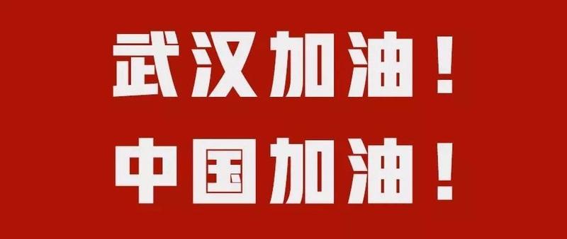 武汉加油.jpg